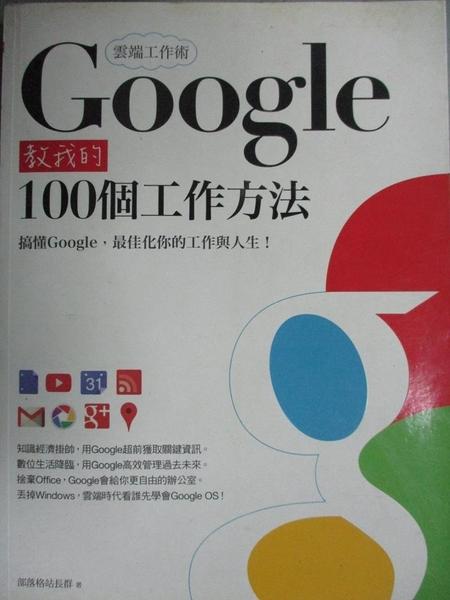 【書寶二手書T6/電腦_QFK】雲端工作術-Google教我的100個工作方法_部落格站長群