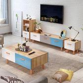 北歐電視柜茶幾組合家具客廳套裝現代簡約小戶型臥室電視機柜地柜【米拉生活館】JY
