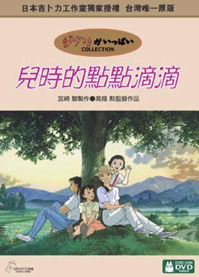 吉卜力動畫限時7折 兒時的點點滴滴 DVD 宮崎駿 (購潮8)