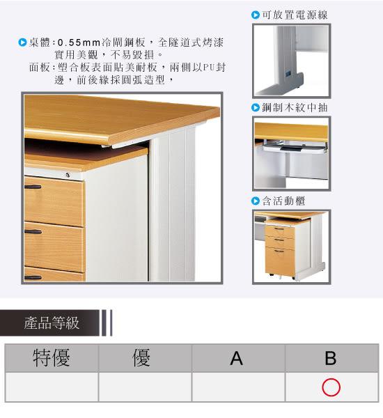 【YUDA】冷匣鋼板 全隧道式烤漆 HU160 木紋 活動櫃 桌整組 4件組/辦公桌/寫字桌