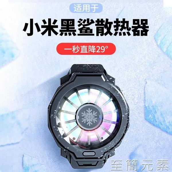 手機散熱器 適用于小米黑鯊冰封散熱器pro手機半導體背夾11/10/2/3/4pro紅米K40/K30改裝可充 至簡元素