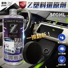 普特車旅精品【CN0011】SZ 汽車Z塑料還原劑500ML 贈海綿 橡塑料還原 車殼白化 恢復色澤 內飾保養