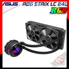 [ PC PARTY  ]    華碩 ASUS ROG Strix LC 240 飛龍 一體式 CPU 水冷散熱器