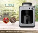 【日本SIROCA】 crossline 自動研磨悶蒸咖啡機-銀 SC-A1210S