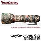 easy Cover Lens Oak for SIGMA 150-600mm F5-6.3 Sports 森林迷彩 鏡頭保護套 (開年公司貨) 砲衣