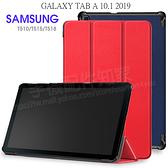【卡斯特保護套】三星 Samsung Tab A 10.1吋 2019 T510/T515/T518 平板專用 三折側掀皮套/支架斜立-ZW