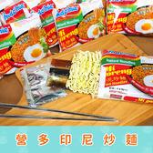 營多麵 印尼撈麵 炒麵 拌麵 東南亞 乾麵 85g/包 史上最強乾麵 便宜 現貨 泡麵