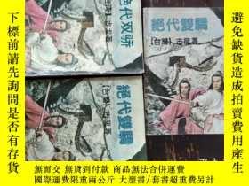 二手書博民逛書店罕見絕代雙驕(全三冊)Y141964 古龍 花城出版社 出版1991