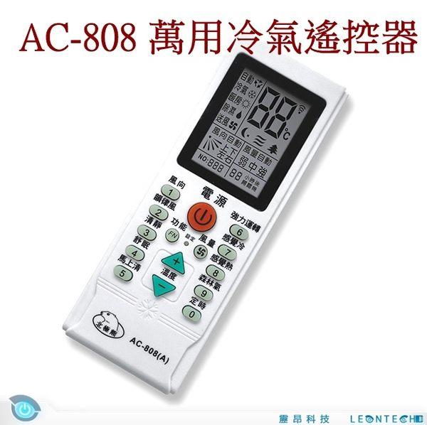 AC-808 萬用冷氣遙控器