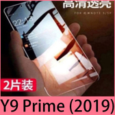 【萌萌噠】華為 HUAWEI Y9 Prime (2019) 兩片裝+四角殼 9H非滿版 高清透明鋼化膜+四角加厚防摔軟殼