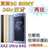 SONY Xperia XA2 Ultra 手機,送 空壓殼+玻璃保護貼,24期0利率,聯強代理 SONY