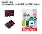 SanDisk Ultra microSD UHS-I 128GB 記憶卡 (公司貨) 80MB/s [免運  零利率]