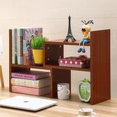 桌上書架桌子置物架桌面書柜兒童簡易辦公桌收納學生用書桌小書架 qf1967【夢幻家居】