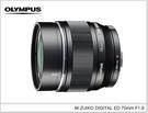 ★相機王★Olympus M. ZUIKO DIGITAL ED 75mm F1.8 黑色〔M4/3接環〕平行輸入