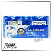 ◤大洋國際電子◢ FUJITSU 富士通 1號碳鋅電池 (4顆裝) R20 F-GP (R20(4A)) DC 1.5V