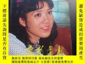 二手書博民逛書店罕見電影畫報(1983年第5期)Y1229 《電影畫報》編輯部