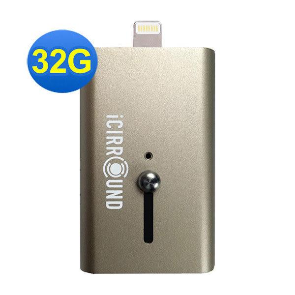 iShowFast 32G 極速iPhone隨身碟 (iOS/PC/Mac適用)-香檳金