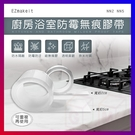 【廚房浴室防霉無痕膠帶2CM】 防水透明雙面膠帶 無殘膠 超黏無痕膠帶 防霉無痕膠帶 黏性強