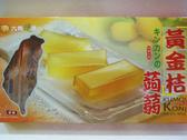 大熊健康~黃金桔蒟蒻400公克(8條入/盒)