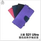 三星 S21 Ultra 雙色經典手機皮套 保護套 保護殼 手機殼 防摔殼 支架 附卡夾