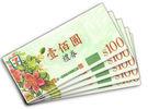 7-11禮卷 $300