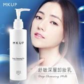 MKUP舒敏深層卸妝乳200ML 【康是美】