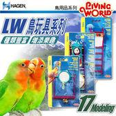 【 zoo寵物商城 】HAGEN赫根》 LW鳥用品/玩具系列 (17種品項)