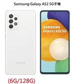 Samsung Galaxy A52 5G (6G/128G) 6.5吋 5G智慧型手機 (公司貨/全新品/保固一年)