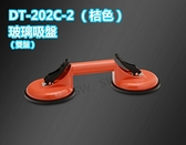 DT202C 吸盤 雙爪強力吸盤 玻璃吸盤 高架地板 真空吸盤 瓷磚地板吸盤 地面物搬運 荷重100KG
