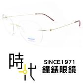 【台南 時代眼鏡 MIZUNO】美津濃 光學眼鏡鏡框 MF-1029 C1 細線腳無邊框 41mm