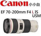 [EYE DC] CANON EF 70-200mm F4 IS L USM 小小白IS 平行輸入 一年保固 (一次付清)