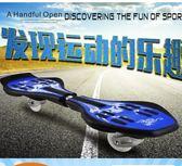 二輪滑板車 隨心板蛇二輪滑板兩輪兒童滑板車成人2輪閃光 歐萊爾藝術館