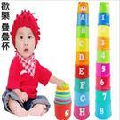 早教益智 數字 英文 疊疊杯 兒童禮物 層層疊 疊疊樂 嬰兒玩具 益智玩具 七彩虹【塔克】