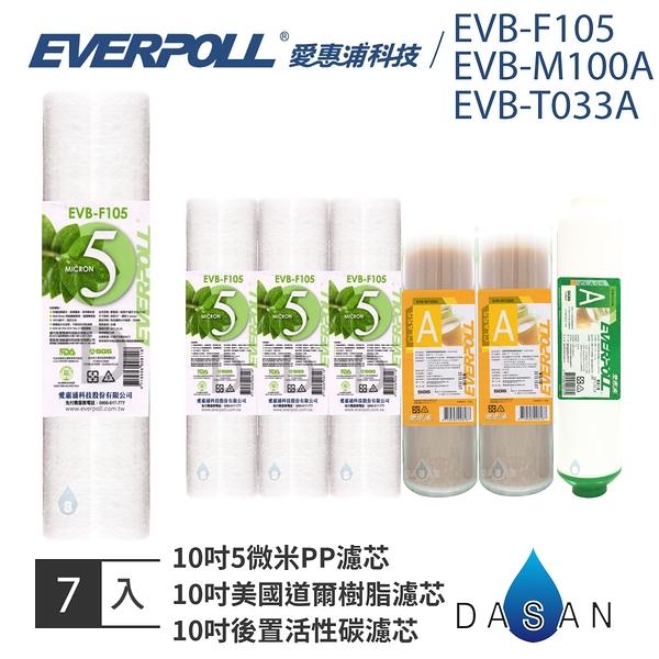愛惠浦 EVERPOLL 10吋 一般標準型 EVB-F105 + M100A + T033A 一年份濾心 (7入) PP 樹脂 後置 MIT