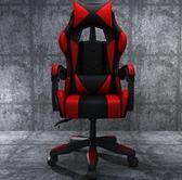 電腦椅家用游戲電競椅辦公椅可躺電腦椅舒適久坐靠背座椅網吧轉椅QM 依凡卡時尚