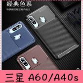 【萌萌噠】三星 Galaxy A40s A60 時尚經典商務新款 碳纖維紋 創意甲殼蟲 全包軟殼 手機殼 手機殼