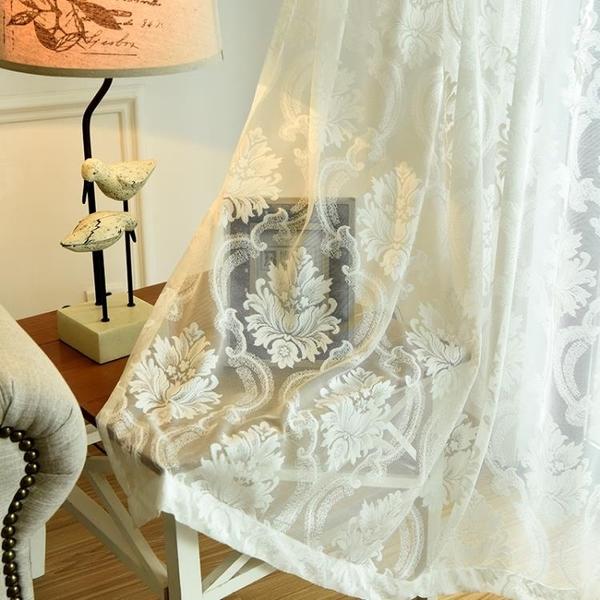 窗紗 歐式窗簾紗簾窗紗白色成品落地陽台客廳臥室鏤空蕾 【全館免運】