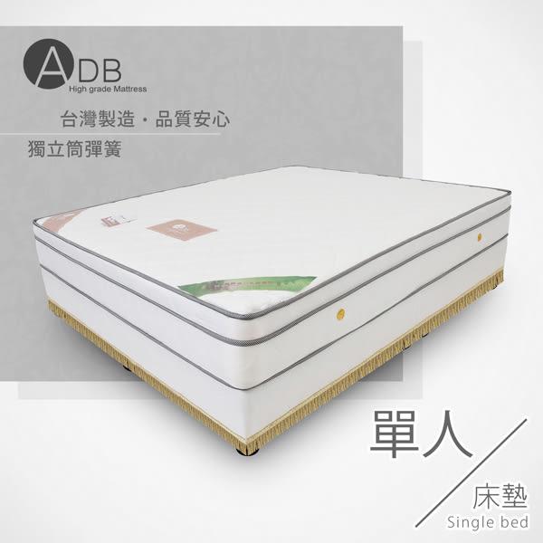 ♥ADB 里克乳膠日式三線獨立筒床墊 150-30-A 單人3.5尺床墊 獨立筒 單人床墊 多瓦娜