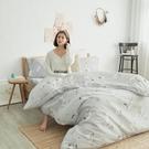 #U128#舒柔超細纖維6x6.2尺雙人加大床包被套四件組-台灣製