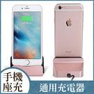 蘋果 安卓 座充 玫瑰金 高質感 座充式充電器 充電器