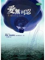 二手書博民逛書店 《愛無可忍(Enduring Love)》 R2Y ISBN:9867759281│伊恩.麥克伊旺