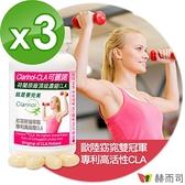 【赫而司】荷蘭原廠專利Clarinol可麗諾紅花籽油CLA軟膠囊(90顆x3罐)