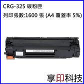 【享印科技】Canon CRG-325/325 副廠碳粉匣 適用 LBP6000/LBP6000B/LBP6020/LBP6020B/MF3010