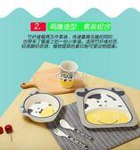 兒童餐具 竹纖維兒童餐具套裝五件套可愛卡通分格盤家用防摔寶寶學吃飯碗勺 珍妮寶貝