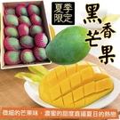 【果之蔬-全省免運】黑香芒果X1箱 (1...