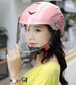 機車頭盔女夏季防曬男安全帽電瓶車女士四季通用輕便式女款