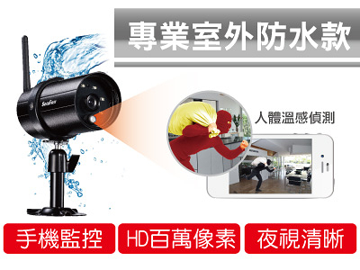 SecuFirst WP-H02S 防水HD無線網路攝影機 夜視清晰