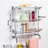 免打孔毛巾架不銹鋼衛生間雙層浴巾架浴室置物架 免打孔三層40cm