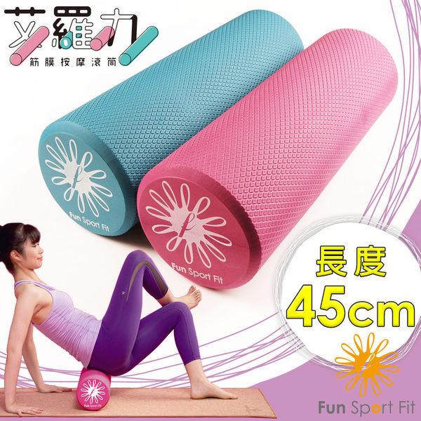 Fun Sport fit 艾羅力筋膜按摩滾筒-中款45cm送收納袋(瑜珈棒/瑜珈滾棒)