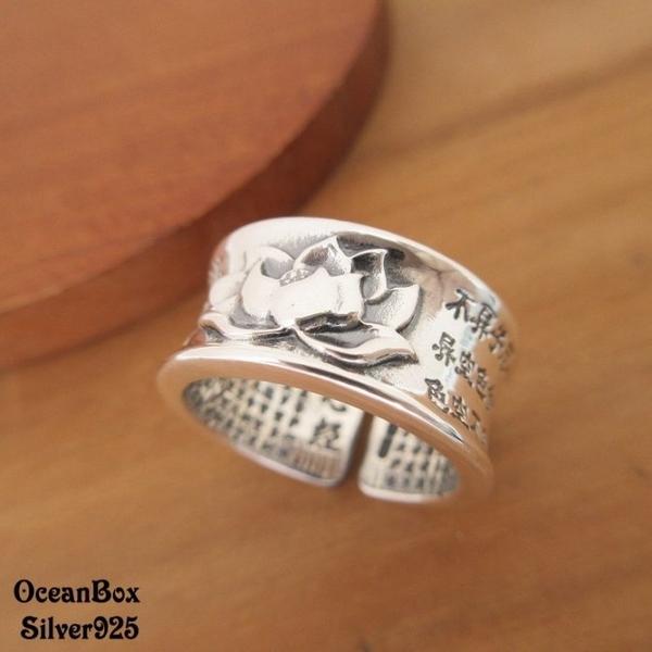 ☆§海洋盒子§☆蓮花心經足銀純銀開口戒指  男女皆可